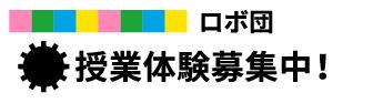 名古屋藤が丘校 授業体験募集中!