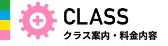 CLASSクラス案内・料金内容