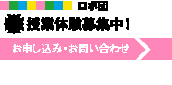 ロボ団名古屋神宮前校体験会